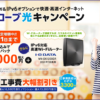 ビッグローブ光 代理店「株式会社LBフォース」限定キャンペーン