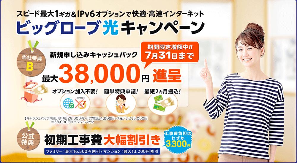 ッグローブ光 代理店「株式会社LBフォース」限定キャンペーン 特典B