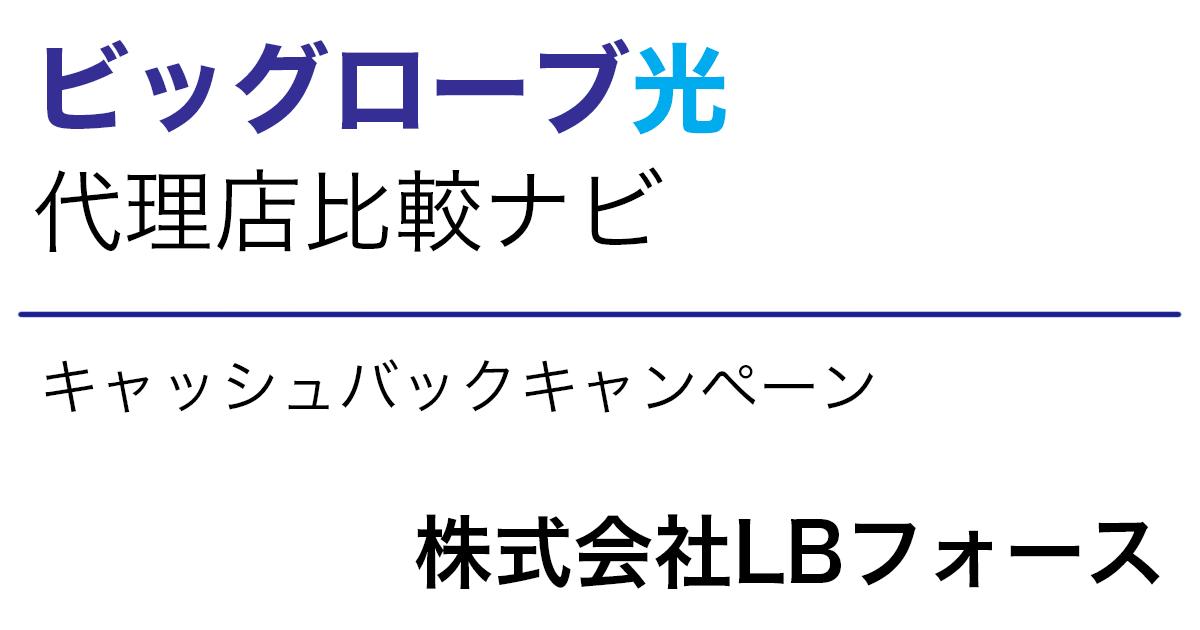 株式会社LBフォース|代理店ランキング|ビッグローブ光代理店比較ナビ