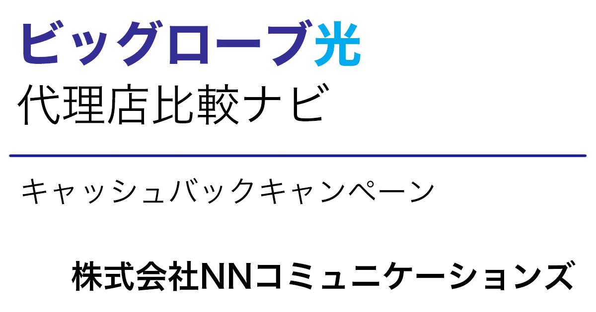 株式会社NNコミュニケーションズ|代理店ランキング|ビッグローブ光代理店比較ナビ