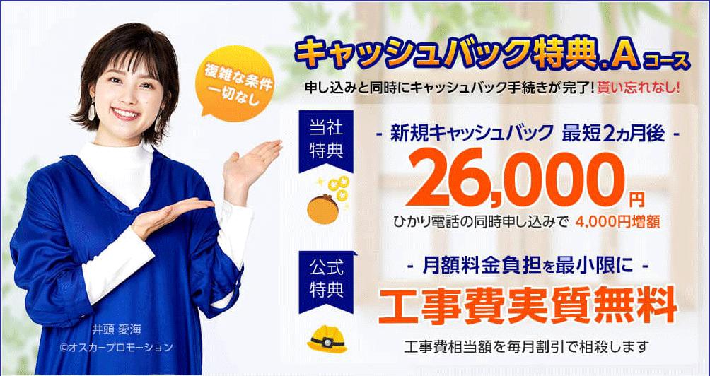ビッグローブ光 代理店「株式会社NNコミュニケーションズ」限定キャンペーン 特典A